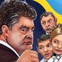 Украинские политические бои 1.6.3