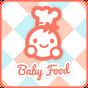 手作り離乳食/初期・中期・後期レシピが700以上の無料アプリ 2.4