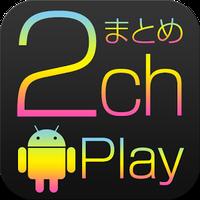 2ちゃんねるPlay~いちばん使える2chまとめビューアー~ アイコン