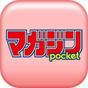 【無料マンガ】マガジンポケット 毎日更新の漫画雑誌 マガポケ 2.3.0