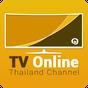ทีวีออนไลน์ - TV Online 1.0