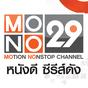 MONO29 4.05