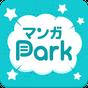 マンガPark - 人気マンガが毎日更新!全巻読み放題の漫画アプリ! 1.0.8