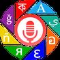 Dịch Giọng Nói Đa Ngôn Ngữ 1.5.5