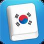 เรียนภาษาเกาหลีฟรีกับ Codegent 3.2