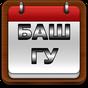 Расписание студента СФ БашГУ  APK