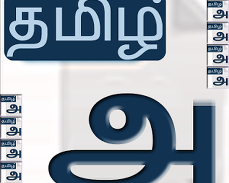 Tamil Keyboard Unicode Android - Free Download Tamil