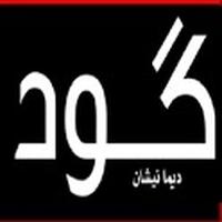 Icône de Goud Moroccan News