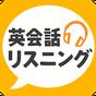英会話リスニング - 無料のネイティブ英語リスニングアプリ 2.59.0