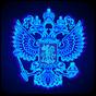 Неоновый 3D Герб России 2.2