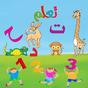 Çocuklar için Arapça