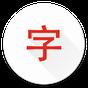 Японские иероглифы 5.1.5