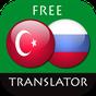 Türk - Rus Çevirmen 4.1.3