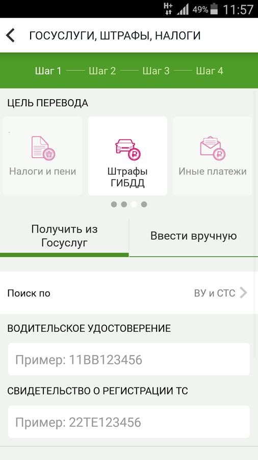 ренессанс банк онлайн скачать бесплатно в кармане займ онлайн вход в личный кабинет регистрация