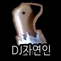 DJ자연인의 apk 아이콘