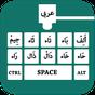 Arabisch toetsenbord 2018 & Arabisch typen 1.0.0