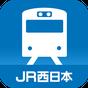 JR西日本 列車運行情報 プッシュ通知アプリ 1.2.0