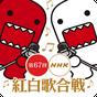 NHK紅白 6.1.0