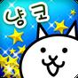 냥코 대전쟁 8.1.1