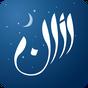 Athan Ramadan - Prayer Times 5.4.0