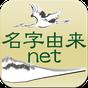 名字由来net~日本No.1名字アプリ 家紋検索家系図作成~ 3.1.2