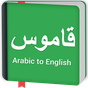 Arabic English Dictionary 1.2