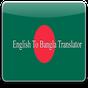 English To Bangla Translator 1.0.1 APK