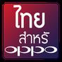 แบบอักษรไทยสำหรับ OPPO 1.0.1