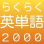 らくらく英単語2000【英語学習クイズゲーム】 10.3