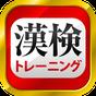 漢字検定・漢検漢字トレーニング(無料版) 2.51.0