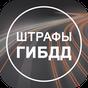 Штрафы ГИБДД проверка и оплата 5.1.8.4