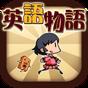 ゲームで英単語学習! 【英語物語】 329