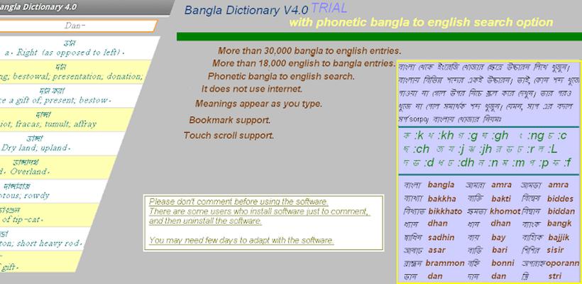 Bangla to english dictionary apps free download   Free English