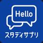 英会話 英語 リスニング - スタディサプリENGLISH
