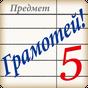Грамотей! Викторина Орфографии 4.9.0
