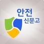안전신문고 2.1.0