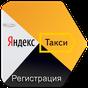 Яндекс.Такси Работа Водителем  APK