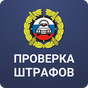 Штрафы ГИБДД ПДД официальные 1.4.2