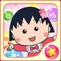 ちびまる子ちゃん Dream Stage 1.2.2