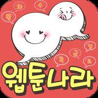 웹툰나라 - 무료만화의 apk 아이콘