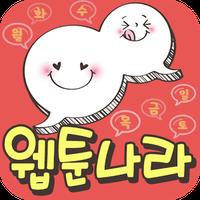 웹툰나라 - 무료만화