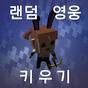 랜덤영웅키우기 1.7