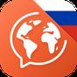 Ücretsiz Rusça öğrenin 2.0.0