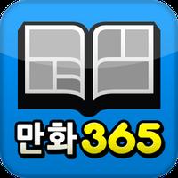 만화365 (무료만화 & 무료소설) 아이콘