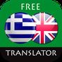 Ελληνικά - Αγγλικά Μεταφραστής 4.1.3