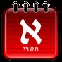 HebDate Hebrew Calendar 5.06