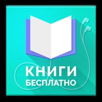 Иконка Книги бесплатно — хиты 2016