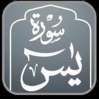 Ikon apk Surah Yasin MP3