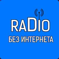 APK-иконка Радио без интернета и без наушников