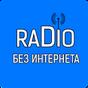 Радио без интернета и без наушников  APK